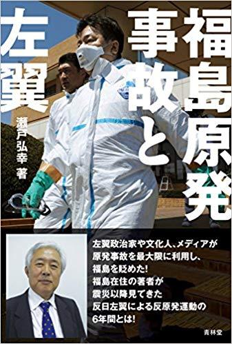 福島原発事故と左翼, 瀬戸弘幸,万願寺デモ