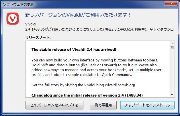 Vivaldi, ウェブブラウザ, update