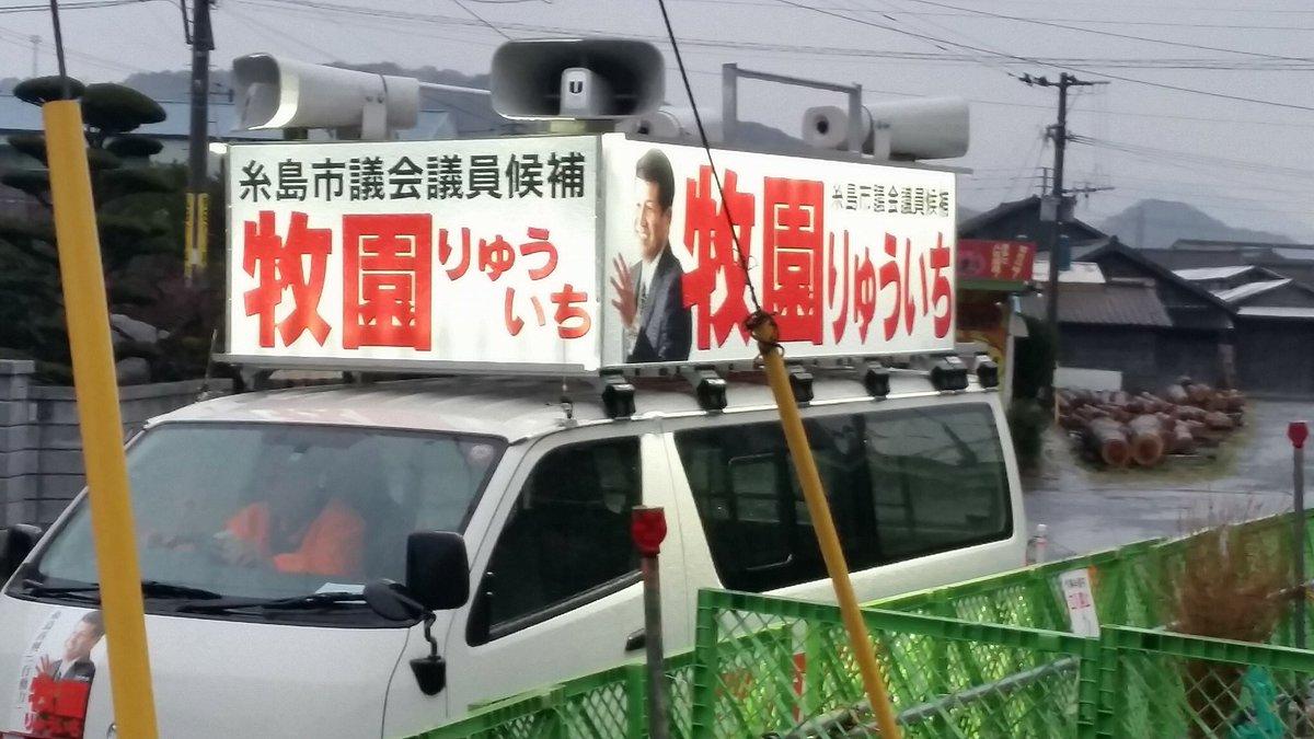 牧園龍一,市議会議員選挙,選挙