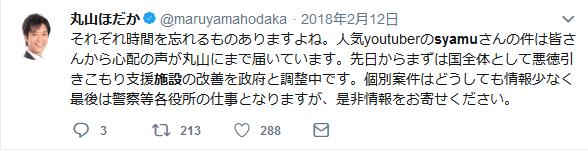 syamu, 貝塚, 施設, の一連Tweetでの「 丸山穂高,議員」本人のTweet