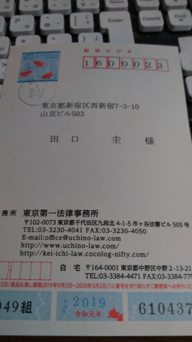 f:id:taguchikei:20191106213616j:plain