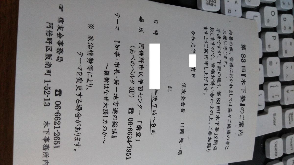 大阪市議会 木下塾