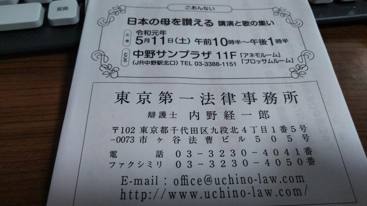 第一東京法律事務所