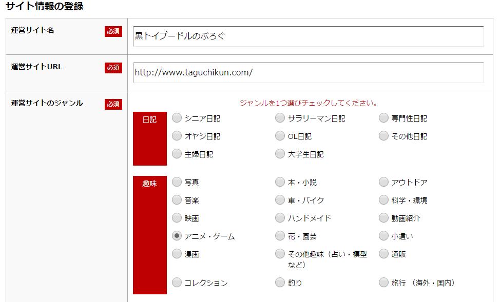 自分のサイト情報を楽天アフィリエイトへ登録している画面