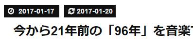 f:id:taguchikun:20170120004311p:plain