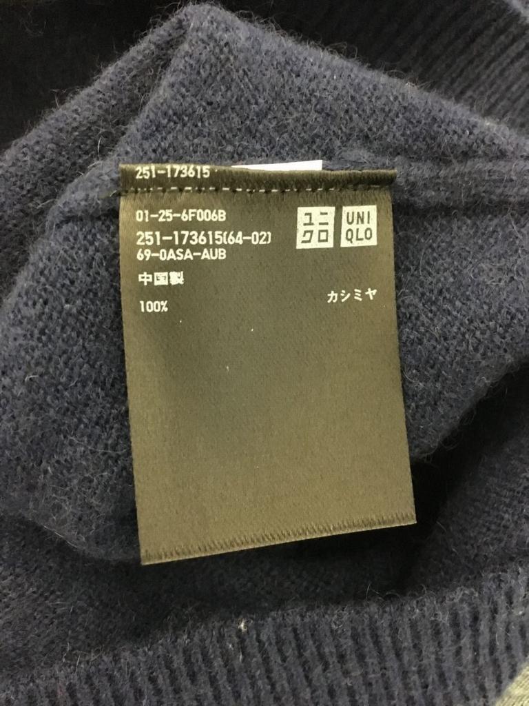 ユニクロのカシミヤセーターのタグ