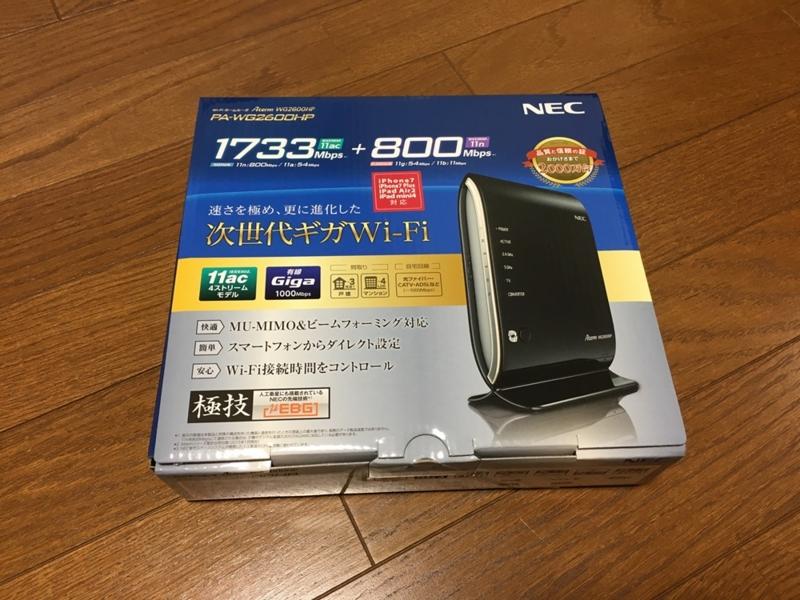 NECのルーターAterm WG2600HPのパッケージ