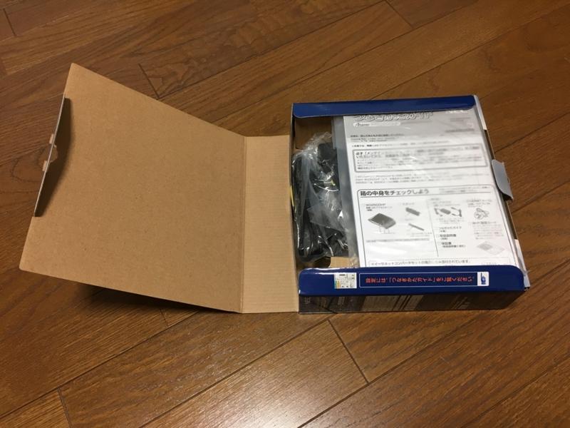 Aterm WG2600HPのパッケージを開いた画像