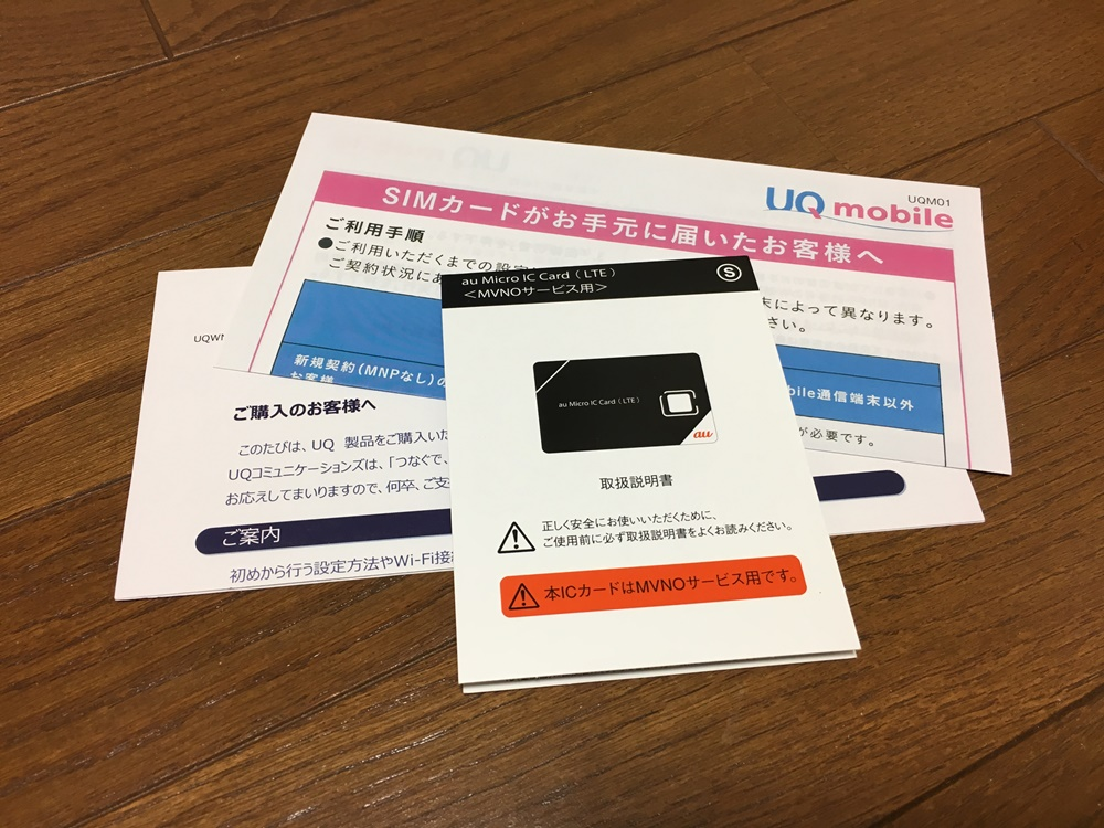 UQモバイルから届く書類とSIMカード