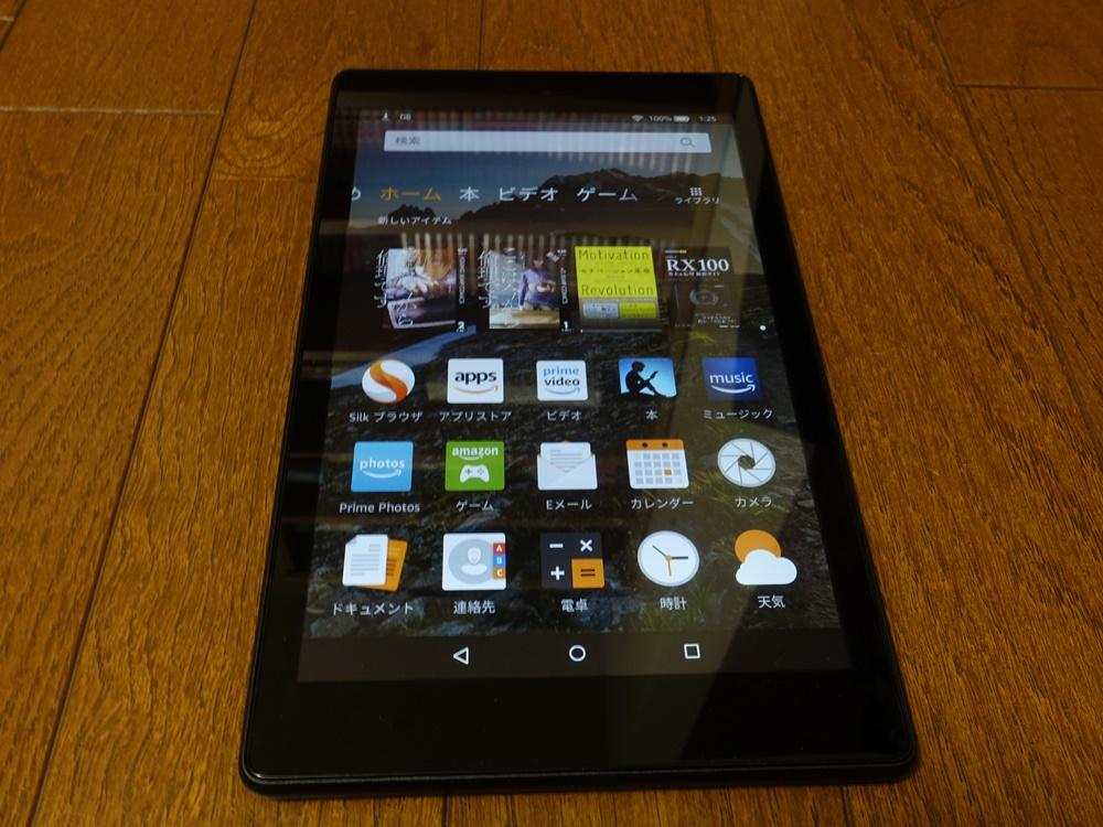 AmazonFireHD8タブレットのディスプレイ