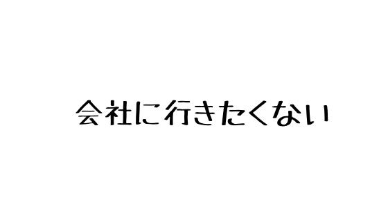 f:id:taguchikun:20190130010741p:plain