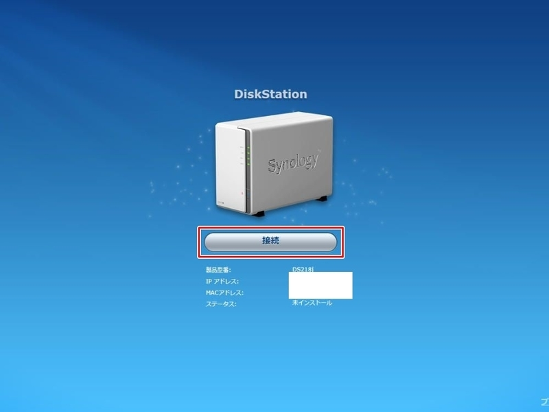 Synology DiskStation DS218jの設定画面
