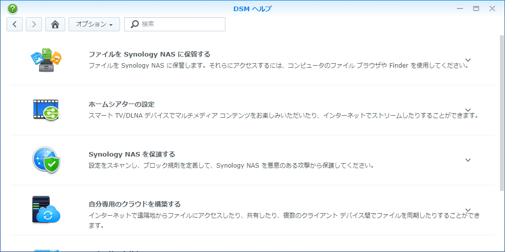Synology DiskStationのDSMのヘルプ