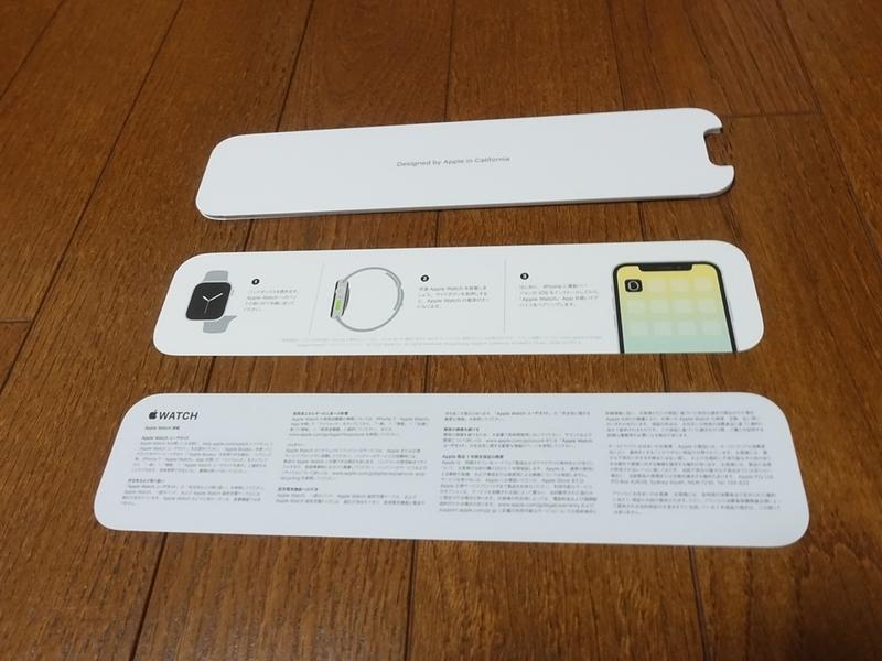 Apple Watch Series4の取扱説明書