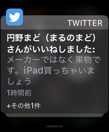 Apple Watch Series4のTwitter通知画面