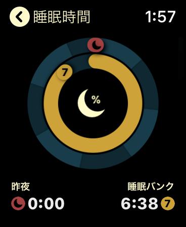 Apple Watchの睡眠アプリ