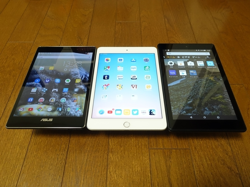 iPad mini5、zenpad、Fire HD8タブレットの画面比較