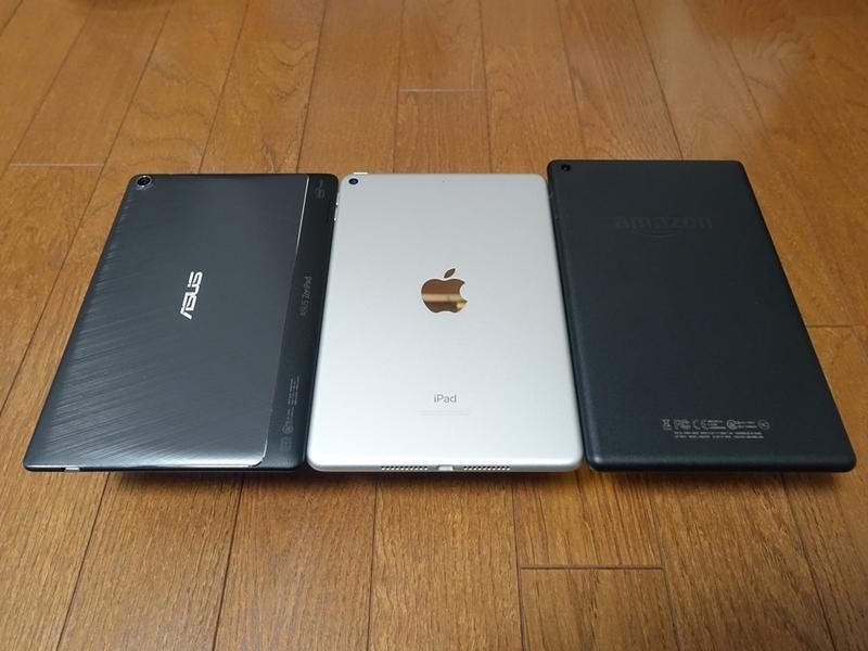 iPad mini5、zenpad、Fire HD8タブレットの本体比較