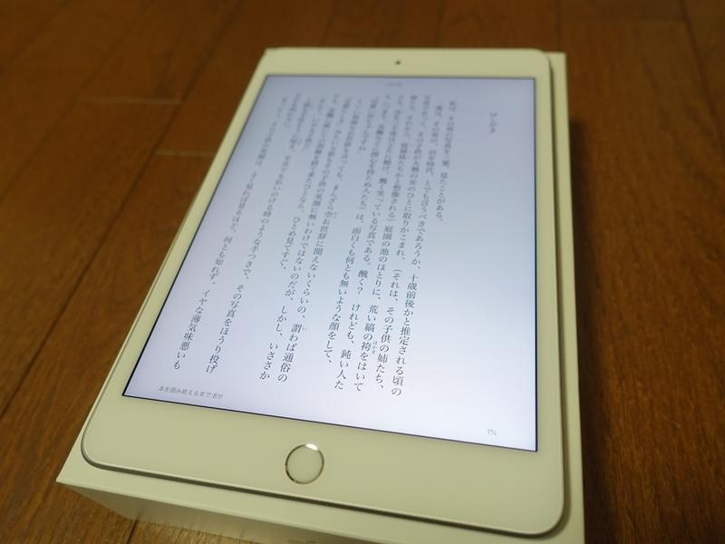 iPad mini5のKindle表示画面