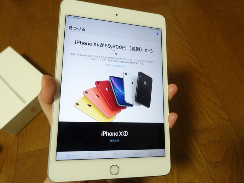 iPad mini5を片手で持ってる画像
