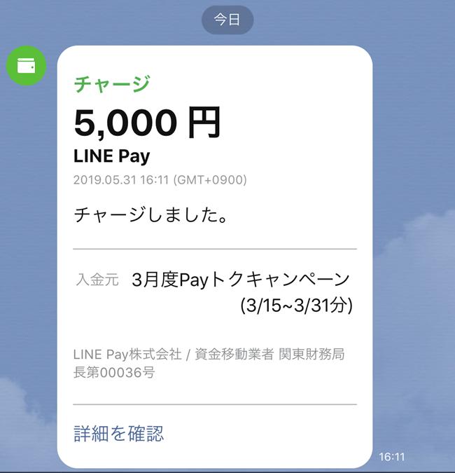 LINEPayのペイ得キャッシュバック画面