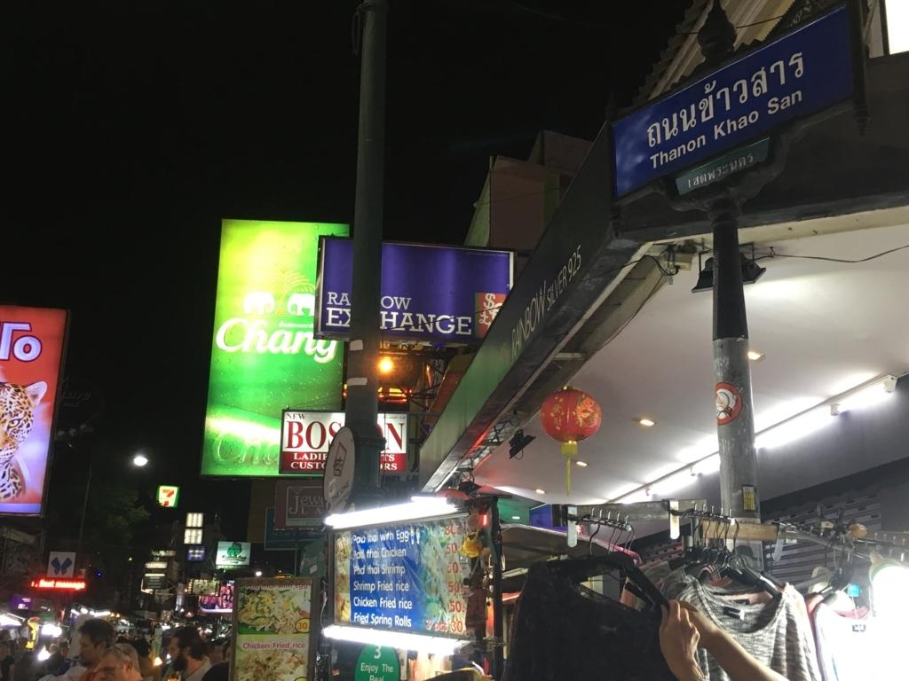 f:id:taharabkk:20180129152228j:plain