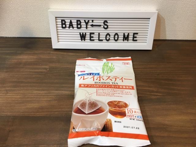 【ダイソー】妊娠中のあなたへ ♪体にも良いノンカフェインのお茶が優しかった・・