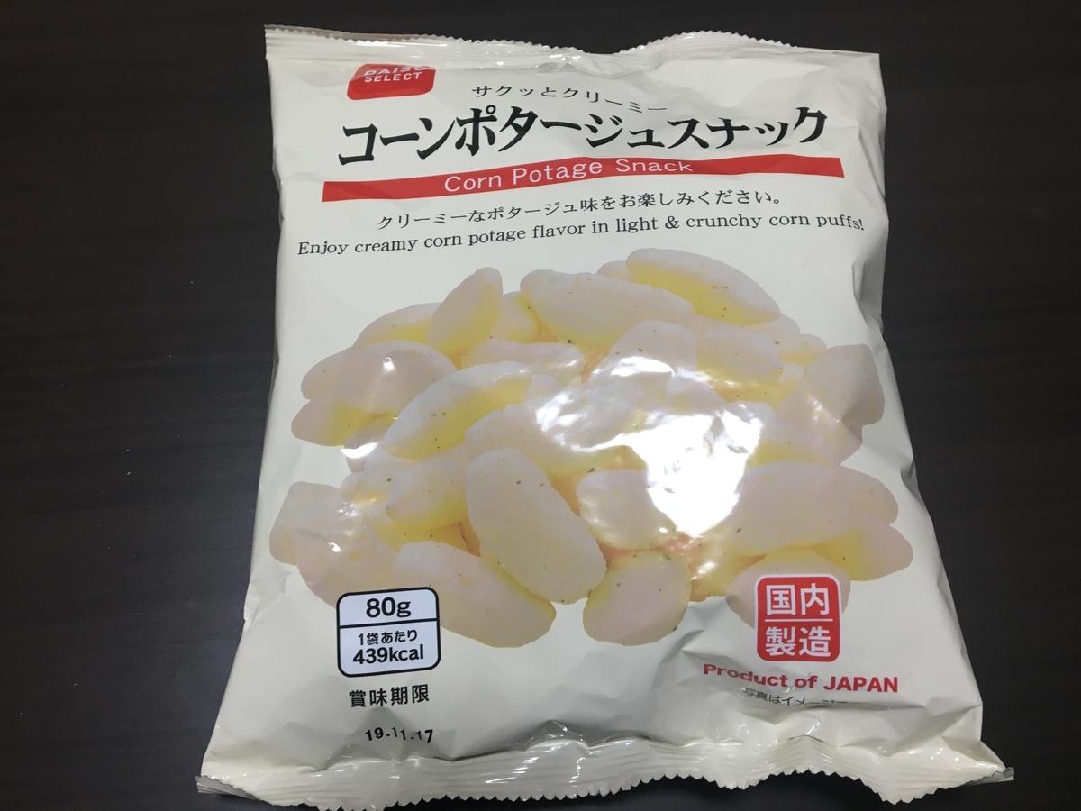 袋がパンパン!いっぱい入って100円です♩