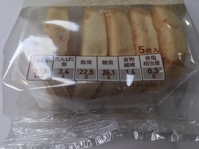 ミニミニサイズのクッキー!