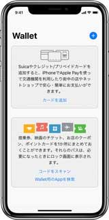 Apple Payの登録方法