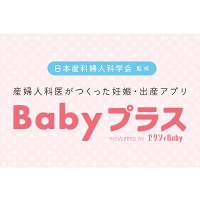 感動!妊婦さんのお悩みにとことん寄り添ってくれるアプリが素晴らしすぎ♡