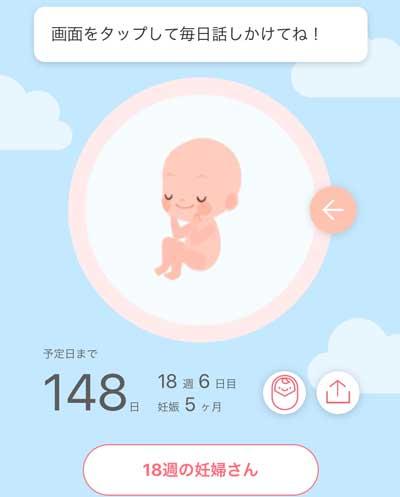 赤ちゃん情報を登録!