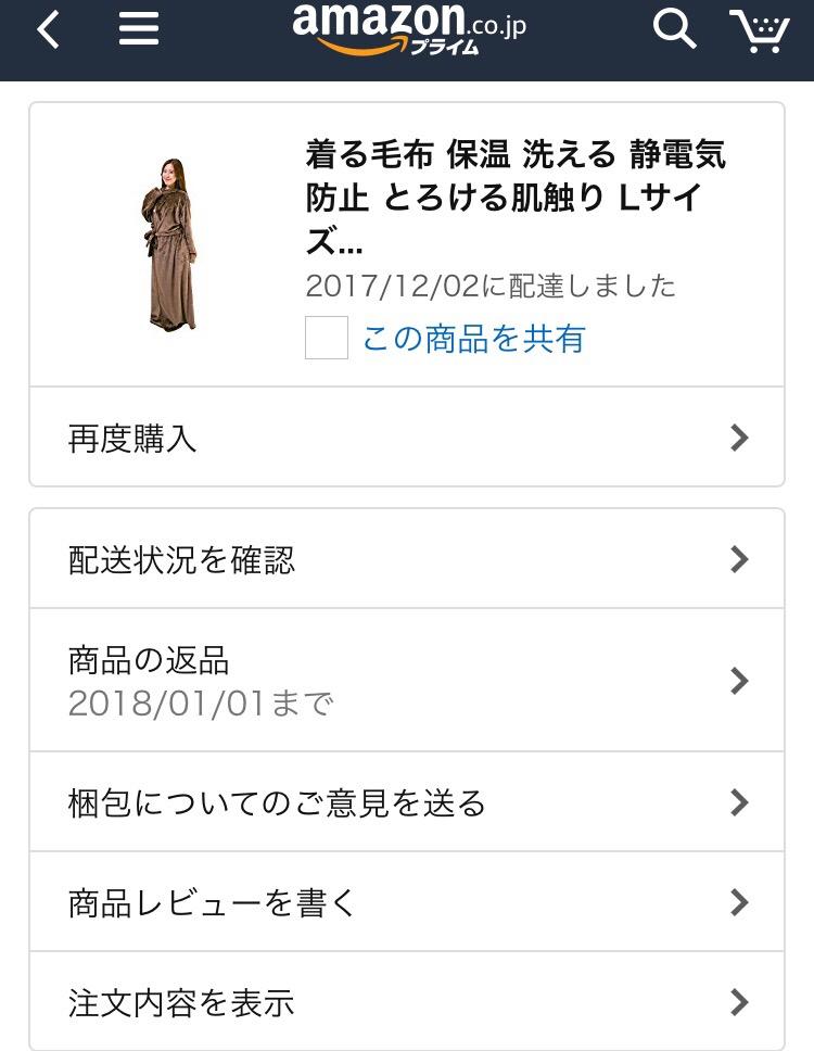 f:id:tai_mijinko:20171214180205p:plain