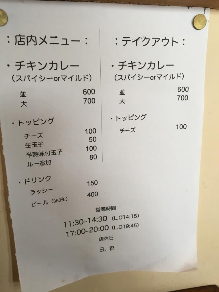f:id:tai_mijinko:20180806171002j:plain