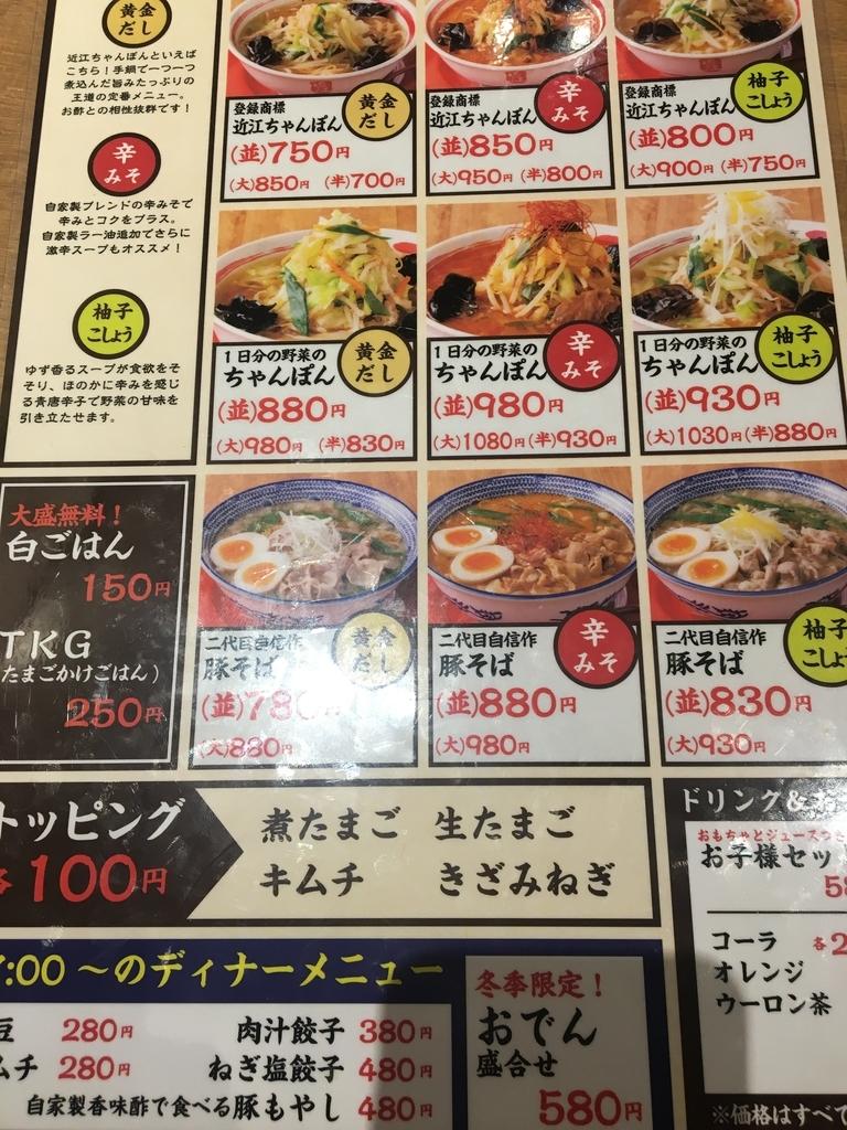 f:id:tai_mijinko:20181109174012j:plain
