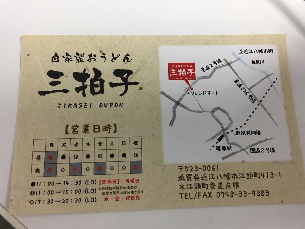 f:id:tai_mijinko:20181119174138j:plain