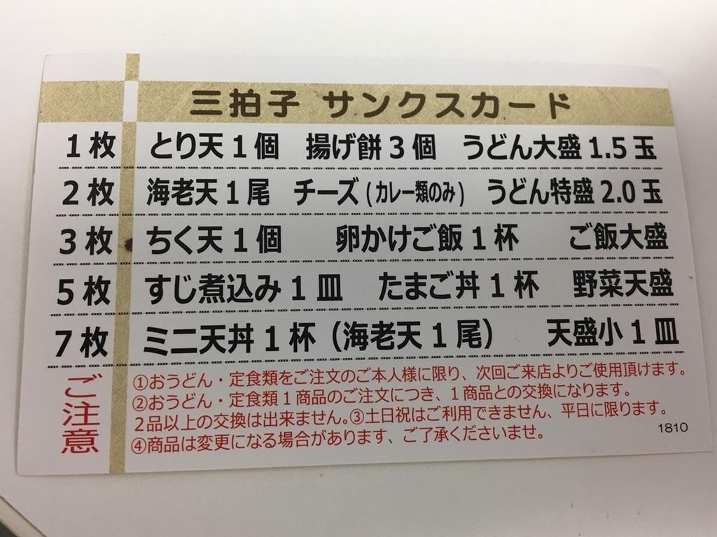 f:id:tai_mijinko:20181119174143j:plain