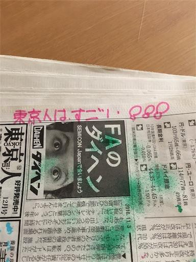f:id:taiaka:20161104193559j:image