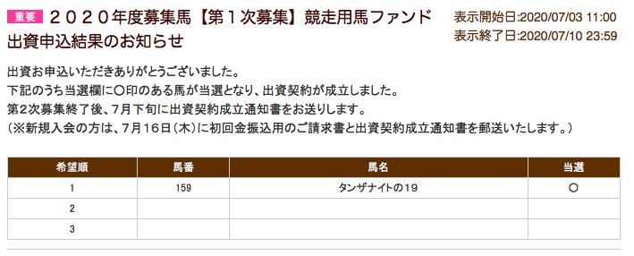 f:id:taichan-papa:20200703181630p:plain