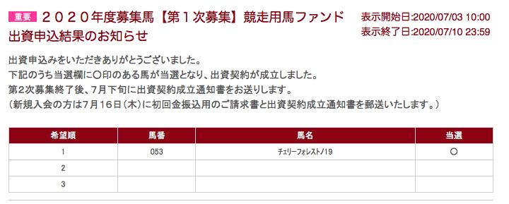 f:id:taichan-papa:20200703181642p:plain
