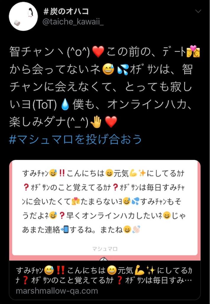 f:id:taichechan_kawaii:20200424231402j:image