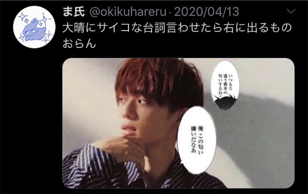 f:id:taichechan_kawaii:20200424232750j:image