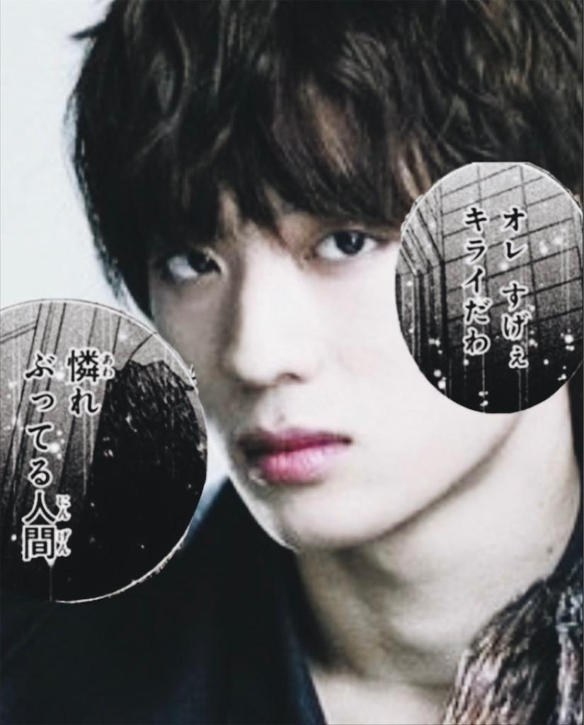 f:id:taichechan_kawaii:20200424232948j:image