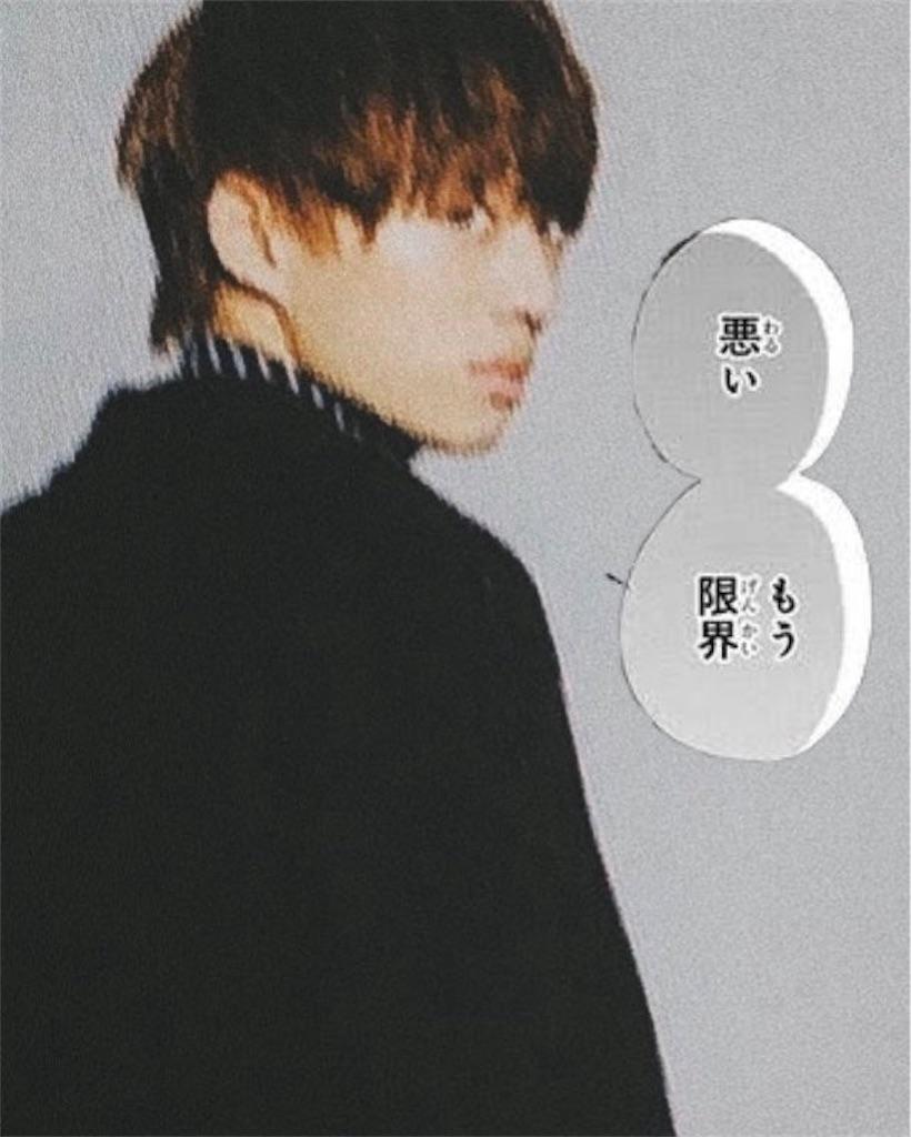 f:id:taichechan_kawaii:20200424232951j:image