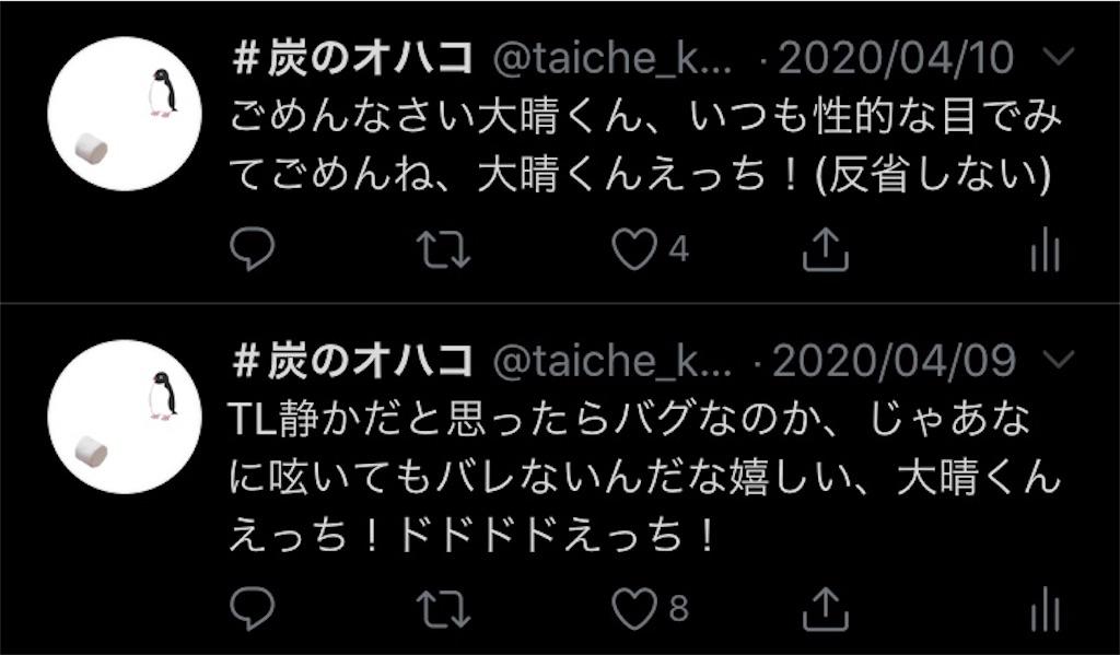 f:id:taichechan_kawaii:20200425000534j:image