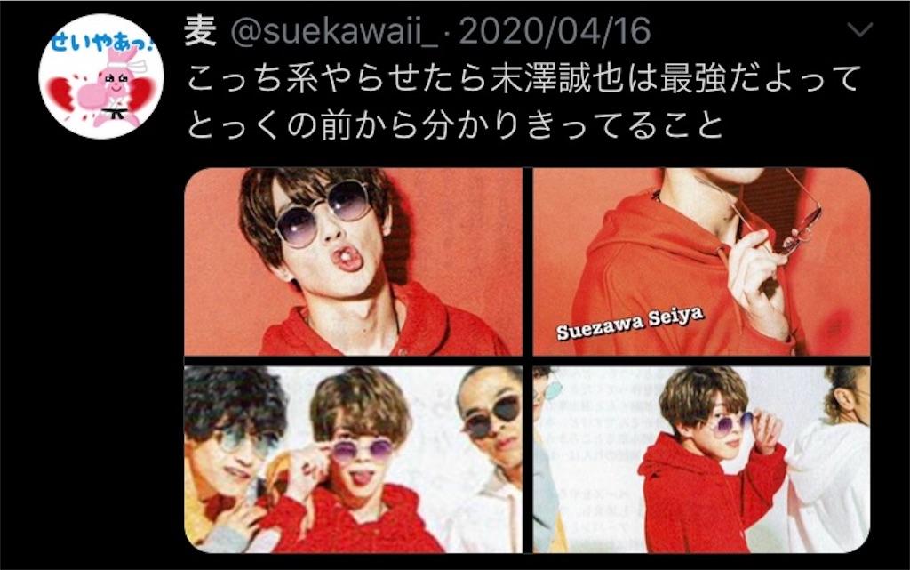 f:id:taichechan_kawaii:20200425001626j:image