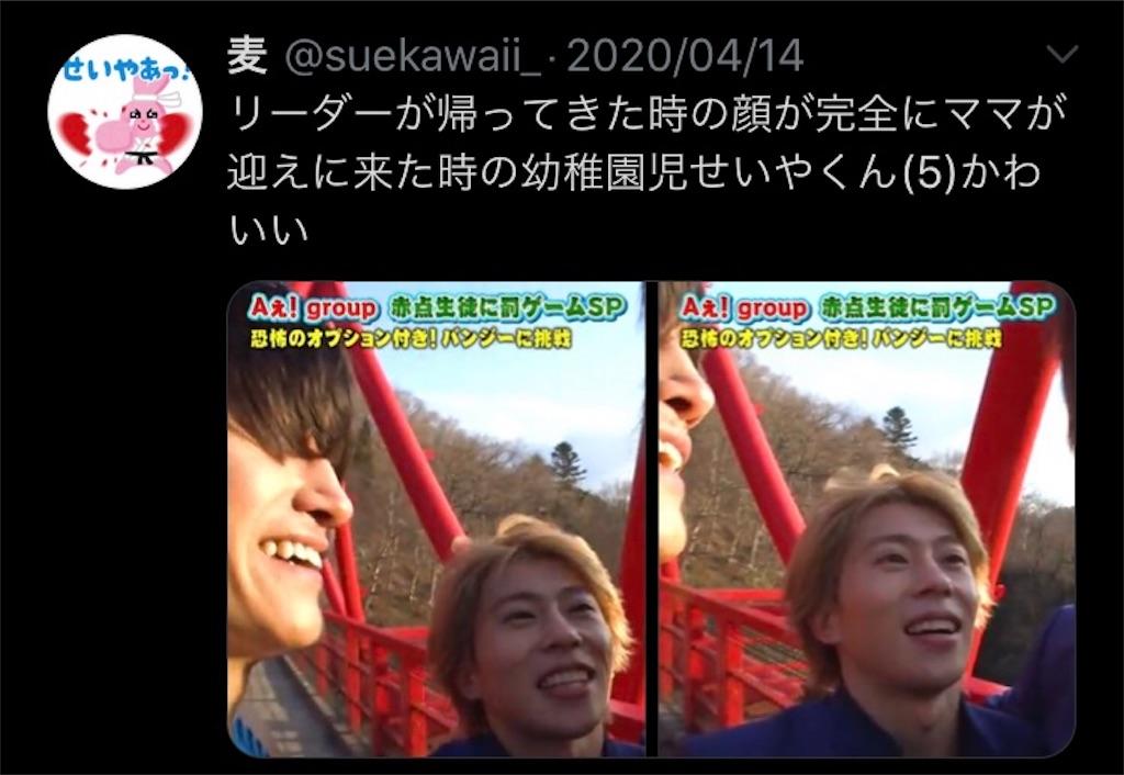 f:id:taichechan_kawaii:20200425001726j:image