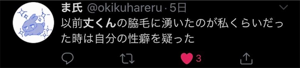 f:id:taichechan_kawaii:20200425105007j:image