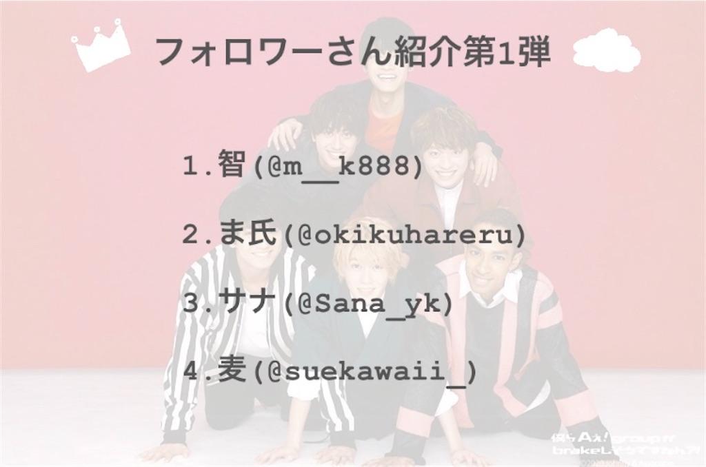 f:id:taichechan_kawaii:20200425165749j:image