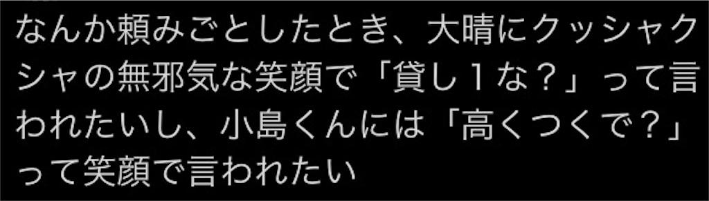 f:id:taichechan_kawaii:20200426004448j:image